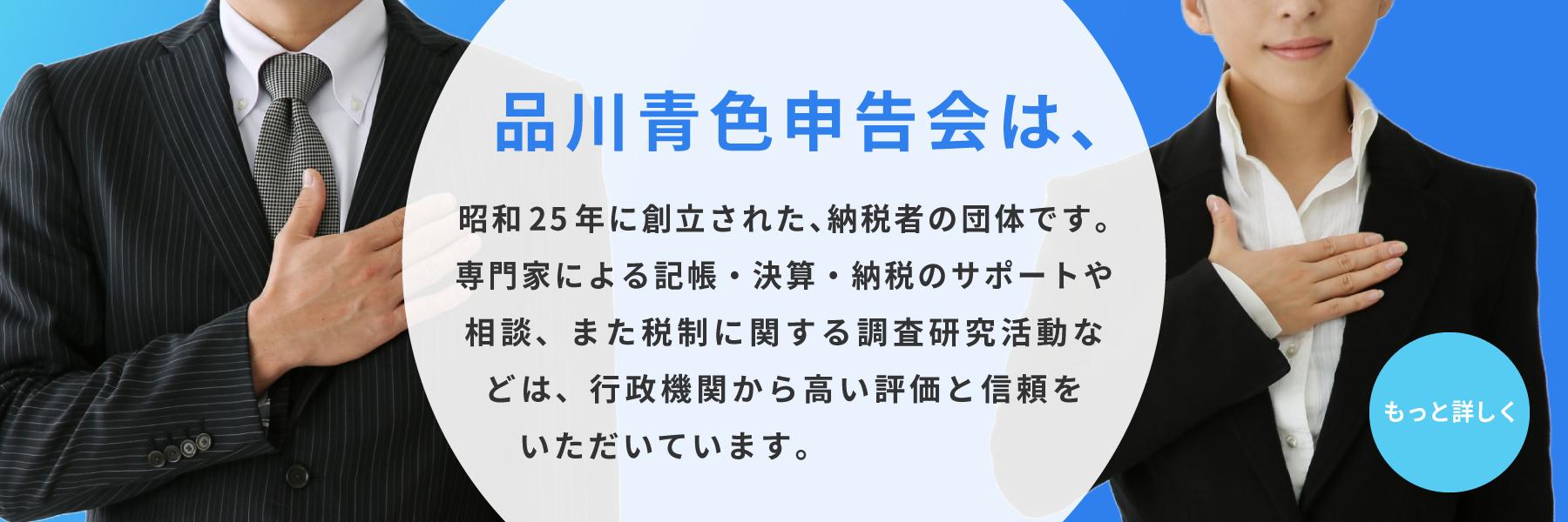 品川青色申告会とはトップ画像