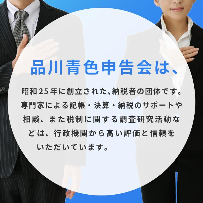 青色申告会とはアイコン画像